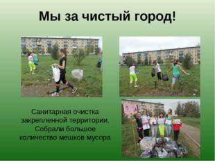 Мы за чистый город! Санитарная очистка закрепленной территории. Собрали больш