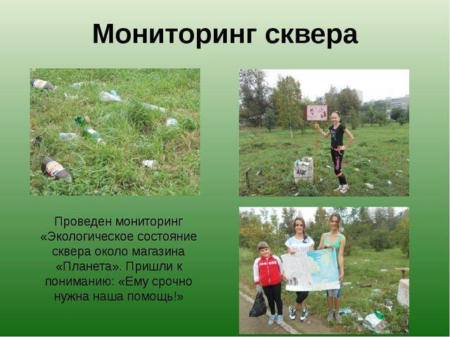 Мониторинг сквера Проведен мониторинг «Экологическое состояние сквера около м...