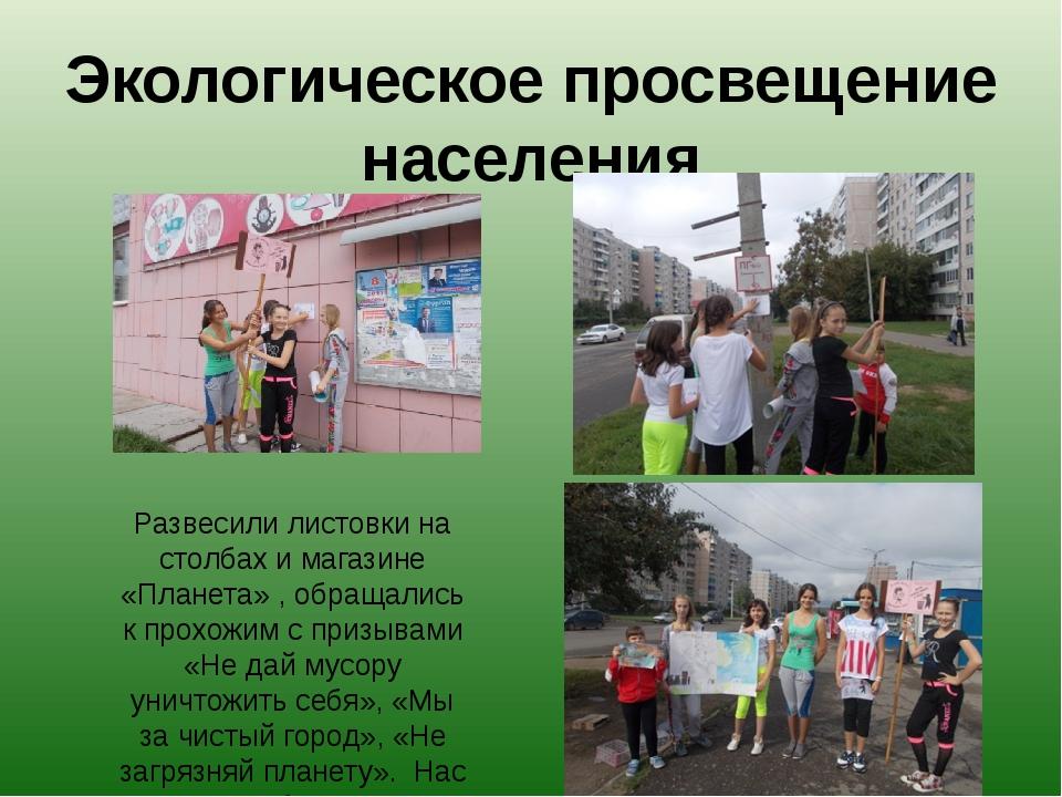 Экологическое просвещение населения Развесили листовки на столбах и магазине...