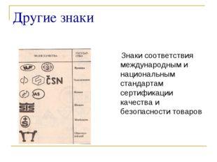 Другие знаки Знаки соответствия международным и национальным стандартам серти