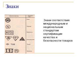 Знаки Знаки соответствия международным и национальным стандартам сертификаци