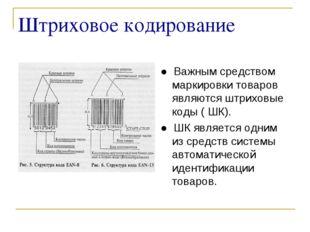 Штриховое кодирование ● Важным средством маркировки товаров являются штриховы