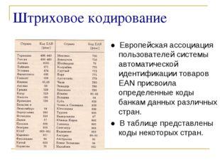 Штриховое кодирование ● Европейская ассоциация пользователей системы автомати