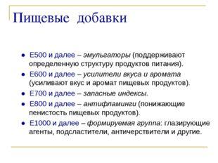 Пищевые добавки ● Е500 и далее – эмульгаторы (поддерживают определенную струк