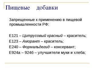 Пищевые добавки Запрещенные к применению в пищевой промышленности РФ: Е121 –