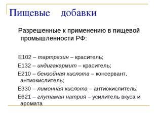 Пищевые добавки Разрешенные к применению в пищевой промышленности РФ: Е102 –