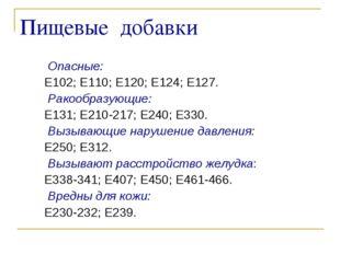 Пищевые добавки Опасные: Е102; Е110; Е120; Е124; Е127. Ракообразующие: Е131;