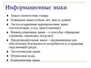 Информационные знаки ● Знаки соответствия товара ● Размерные знаки (объем, ве