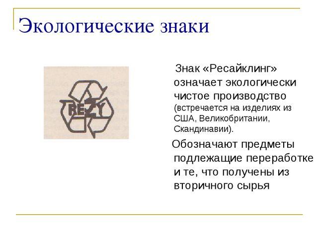 Экологические знаки Знак «Ресайклинг» означает экологически чистое производст...
