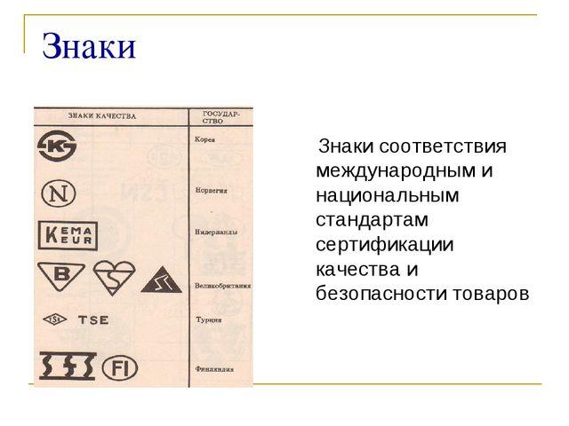 Знаки Знаки соответствия международным и национальным стандартам сертификаци...