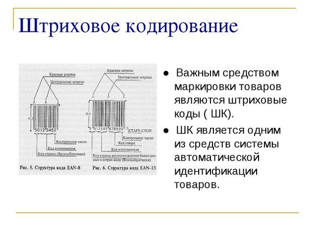 Штриховое кодирование ● Важным средством маркировки товаров являются штриховы...