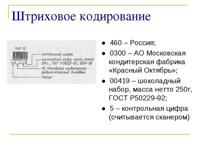 Штриховое кодирование ● 460 – Россия; ● 0300 – АО Московская кондитерская фаб...