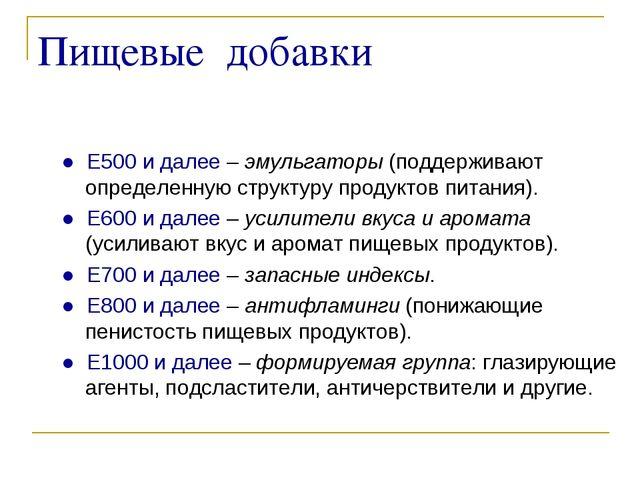 Пищевые добавки ● Е500 и далее – эмульгаторы (поддерживают определенную струк...
