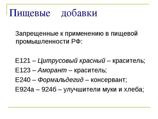 Пищевые добавки Запрещенные к применению в пищевой промышленности РФ: Е121 –...