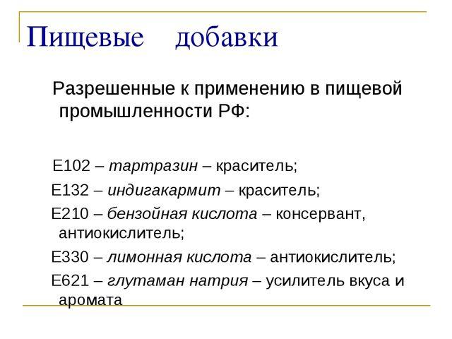 Пищевые добавки Разрешенные к применению в пищевой промышленности РФ: Е102 –...