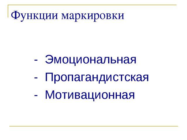 Функции маркировки - Эмоциональная - Пропагандистская - Мотивационная