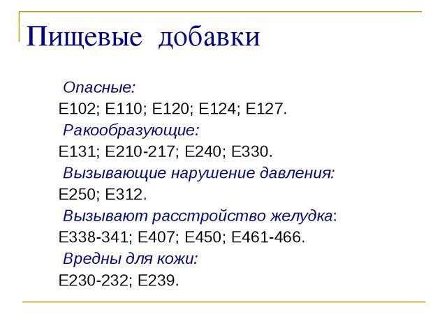 Пищевые добавки Опасные: Е102; Е110; Е120; Е124; Е127. Ракообразующие: Е131;...