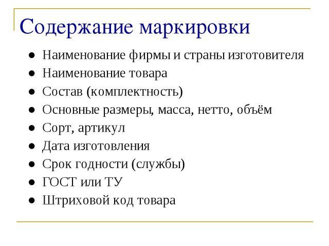 Содержание маркировки ● Наименование фирмы и страны изготовителя ● Наименован...