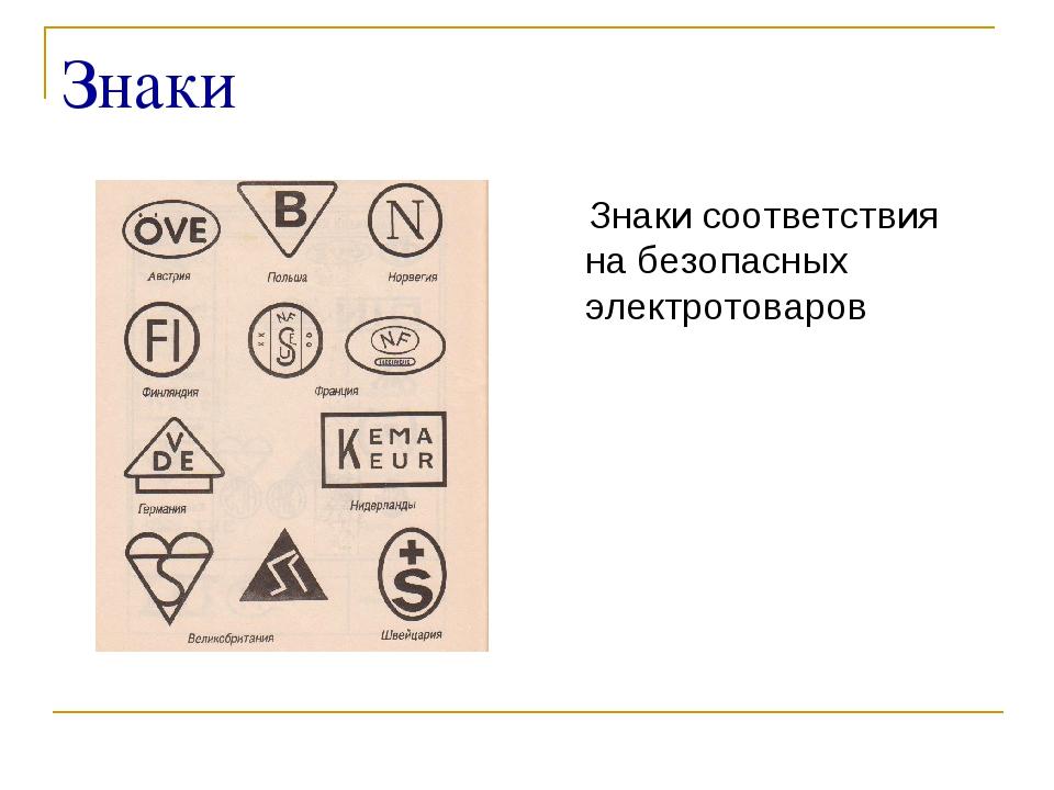 Знаки Знаки соответствия на безопасных электротоваров