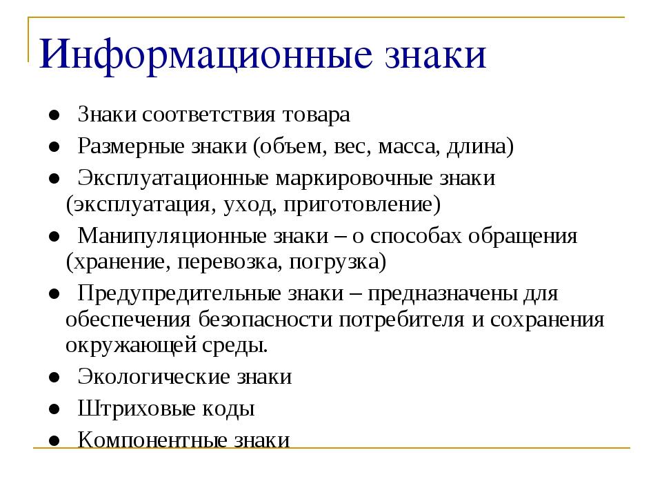 Информационные знаки ● Знаки соответствия товара ● Размерные знаки (объем, ве...