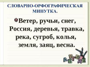 Ветер, ручьи, снег, Россия, деревья, травка, река, сугроб, колья,  земля, зая