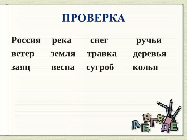 Россия     река        снег            ручьи Россия     река        снег...