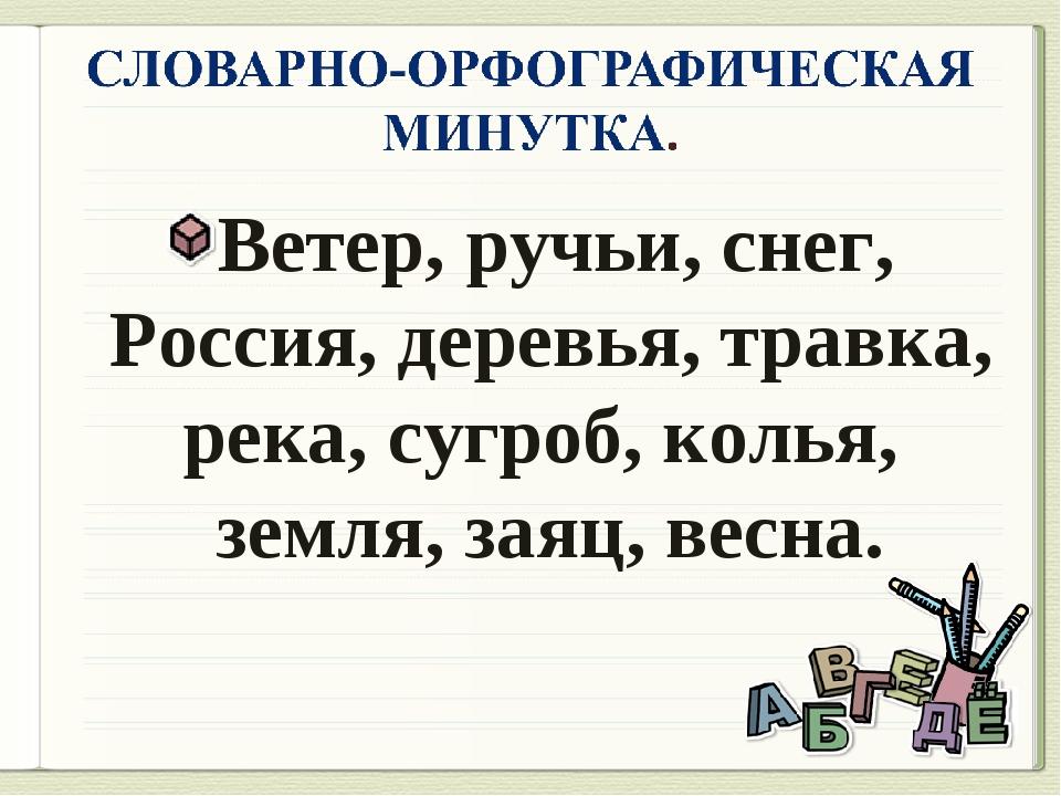 Ветер, ручьи, снег, Россия, деревья, травка, река, сугроб, колья,  земля, зая...