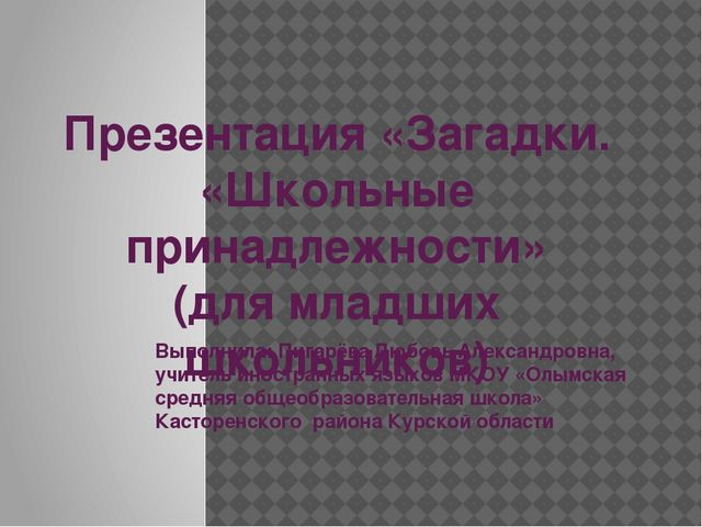 Презентация «Загадки. «Школьные принадлежности» (для младших школьников) Вып...