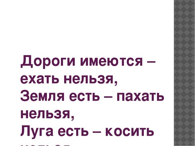 Дороги имеются – ехать нельзя, Земля есть – пахать нельзя, Луга есть – косить...