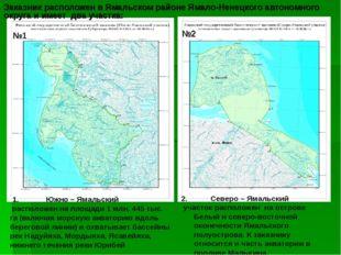 Заказник расположен в Ямальском районе Ямало-Ненецкого автономного округа и и