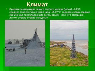 Климат Средняя температура самого теплого месяца (июля) +7-8°С; средняя темп