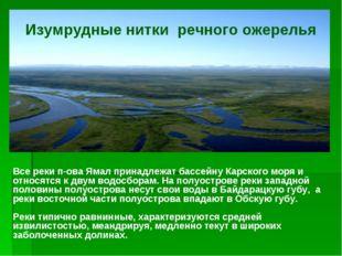 Все реки п-ова Ямал принадлежат бассейну Карского моря и относятся к двум вод