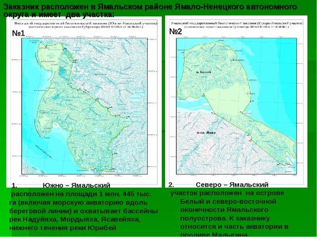 Заказник расположен в Ямальском районе Ямало-Ненецкого автономного округа и и...