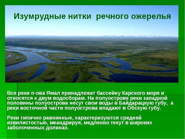 Все реки п-ова Ямал принадлежат бассейну Карского моря и относятся к двум вод...