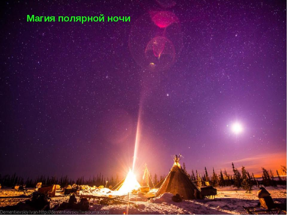 Магия полярной ночи