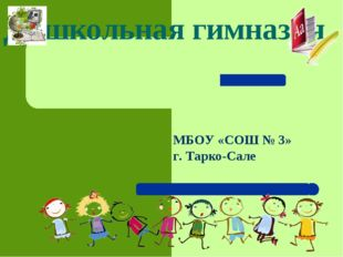 Дошкольная гимназия МБОУ «СОШ № 3» г. Тарко-Сале