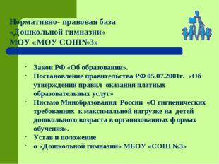Нормативно- правовая база «Дошкольной гимназии» МОУ «МОУ СОШ№3» Закон РФ «Об