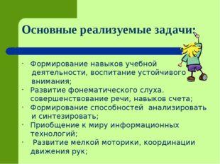 Формирование навыков учебной деятельности, воспитание устойчивого внимания; Р