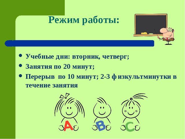 Учебные дни: вторник, четверг; Занятия по 20 минут; Перерыв по 10 минут; 2-3...