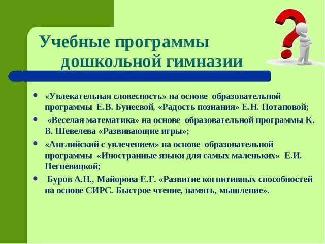 Учебные программы дошкольной гимназии «Увлекательная словесность» на основе...
