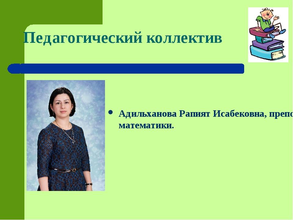 Педагогический коллектив Адильханова Рапият Исабековна, преподаватель матема...
