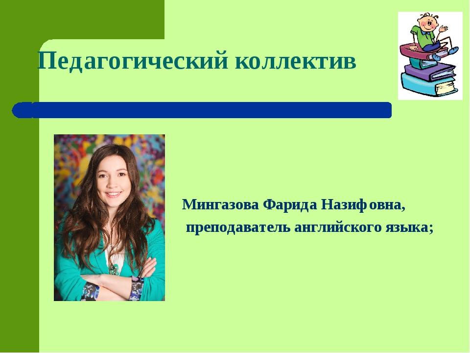 Педагогический коллектив Мингазова Фарида Назифовна, преподаватель английско...