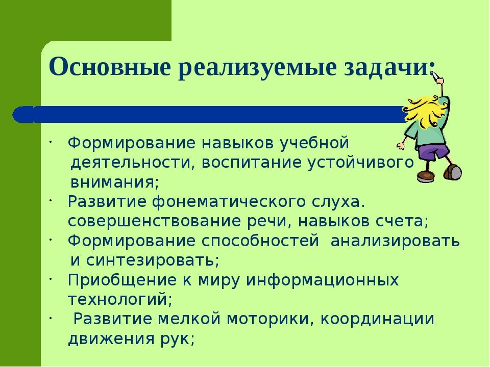 Формирование навыков учебной деятельности, воспитание устойчивого внимания; Р...
