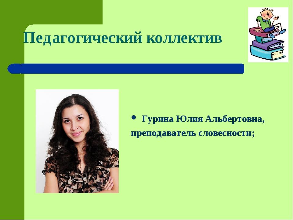 Педагогический коллектив Гурина Юлия Альбертовна, преподаватель словесности;