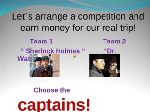 Let`s arrange a competition and earn money for our real trip! Team 1 Team 2 ""