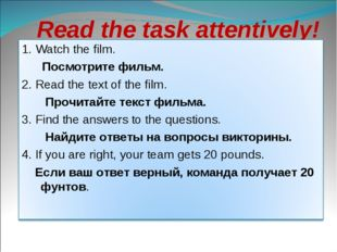Read the task attentively!