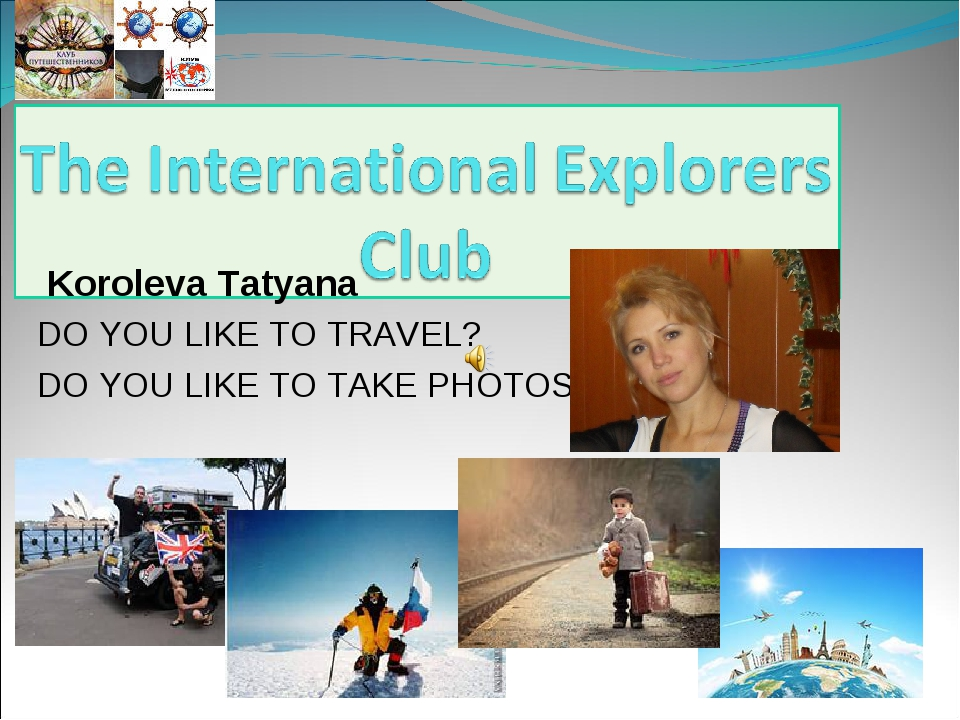 Koroleva Tatyana DO YOU LIKE TO TRAVEL? DO YOU LIKE TO TAKE PHOTOS?