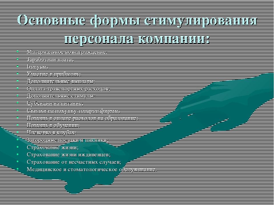 Основные формы стимулирования персонала компании: Материальное вознаграждение...