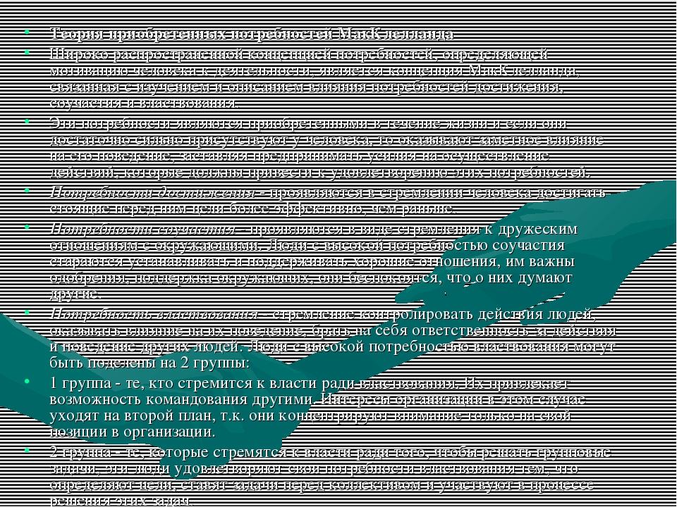 Теория приобретенных потребностей МакКлелланда Широко распространенной концеп...
