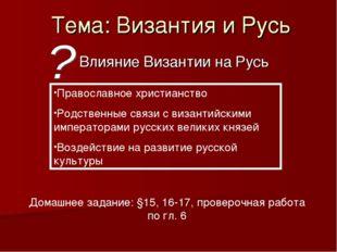 Тема: Византия и Русь Влияние Византии на Русь Православное христианство Родс